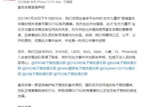 【蜗牛电竞】有人举办《Dota2》冒牌赛事 各大俱乐部发布澄清声明