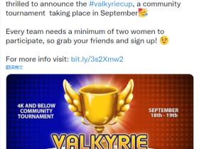 【蜗牛电竞】Valkyries女武神杯 参赛战队必需有两名女性