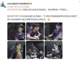 【蜗牛电竞】TI中国出征情况:Aster战队全员签证通过