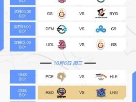 【蜗牛电竞】《英雄联盟》S11世界赛赛程公布:入围赛首战LNG战队出场