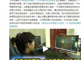 """【蜗牛电竞】电竞训练营还有""""劝退""""作用 让人对游戏产生疲惫感"""