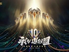 【蜗牛电竞】英雄联盟10周年盛典即将到来 战斗之夜活动今日开启