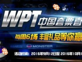 蜗牛扑克WPT中国直通赛送你主赛门票