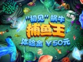 蜗牛捕鱼游戏50元免费体验金疯狂送!