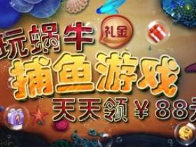 玩蜗牛扑克捕鱼王天天领88礼金