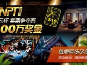蜗牛扑克送你YNPT彩云杯扑克竞技巡回赛比赛套票!