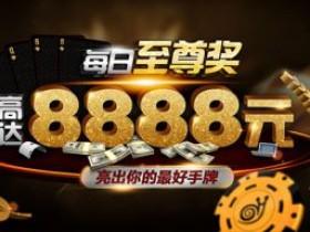 蜗牛扑克每日至尊奖赢取最高8888元的现金奖励
