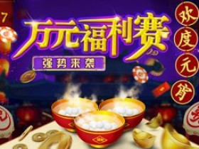 蜗牛扑克欢乐元宵万元免费锦标赛
