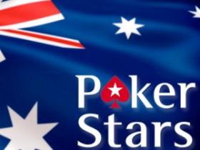 扑克之星将加快退出澳大利亚