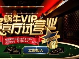 蜗牛扑克VIP贵宾厅试营业