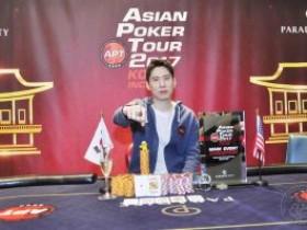 恭喜美国选手Albert Paik斩获首届APT韩国站(仁川)主赛冠军!