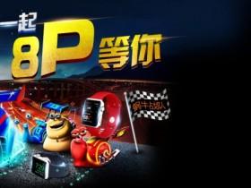 蜗牛扑克荣誉榜第九期送你Iphone8 Plus和Apple Watch