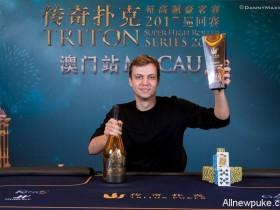 蜗牛扑克:Stefan Schillhabel赢得传奇超高额豪客赛澳门站$250,000六人桌的冠军