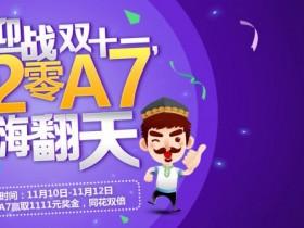 """蜗牛扑克迎战双十一,""""2零A7""""嗨翻天"""