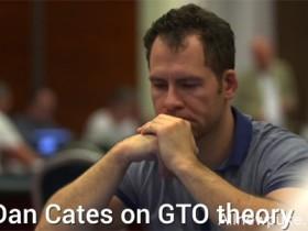 蜗牛扑克:Daniel Cates谈GTO策略