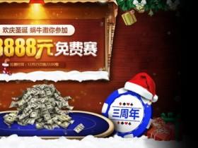 蜗牛扑克邀你参加168888元保证金欢庆圣诞免费赛