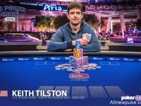 蜗牛扑克:Keith Tilston取得美国扑克公开赛主赛事冠军