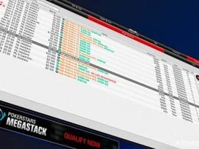 蜗牛扑克:PS $10,000,000豪客系列赛将于3月18日回归