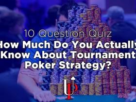 蜗牛扑克:你对锦标赛策略究竟有多了解?
