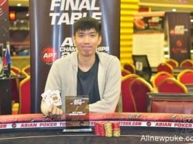 蜗牛扑克: John Low Zi Cheng获得APT菲律宾站开张赛冠军