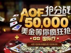 蜗牛扑克AOF抢分战,50,000美金等你疯狂抢
