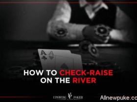蜗牛扑克:如何像职业牌手那样在河牌圈check-raise