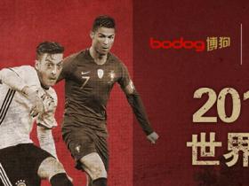 2018世界杯锁定Bodog博狗