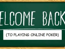 蜗牛扑克:休憩之后回归线上牌桌的五点建议