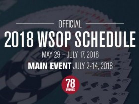 蜗牛扑克:2018 WSOP重要赛事大盘点