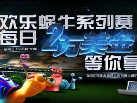 欢乐蜗牛扑克系列赛 每日2万美金等你拿!