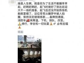 蜗牛扑克:黄晓明遇机舱冒烟 淡定练歌心态阳光