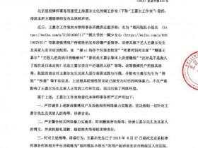 蜗牛扑克:王嘉尔发律师声明起诉造谣博主 谴责网络暴力