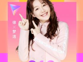 蜗牛扑克:徐梦洁高秋梓方发声明 将追究不实信息法律责任