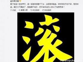 蜗牛扑克:导演王晶发文怒斥世界杯是假球,网友这样说