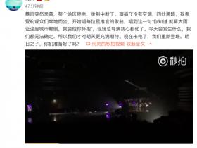 蜗牛扑克:明日之子录制突遇停电 粉丝合唱小情歌吴青峰回应