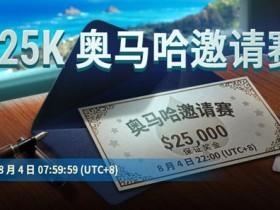 蜗牛扑克国际厅25000美金奥马哈邀请赛
