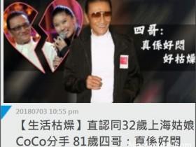 【蜗牛扑克】谢贤承认同女友CoCo分手:没有谈恋爱真的很寂寞
