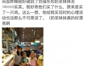 【蜗牛扑克】章泽天素颜与刘强东逛超市 与小粉丝合影显亲切
