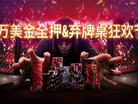 蜗牛扑克10万美金全押&弃牌桌狂欢节
