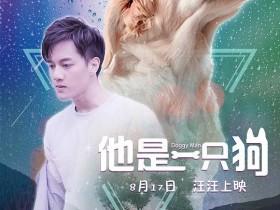 【蜗牛扑克】[他是一只狗][HD-MP4/1.85G][国语中文字幕][1080P]