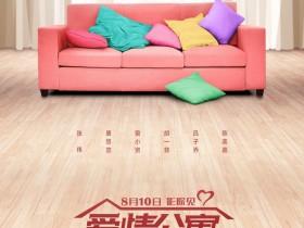 【蜗牛扑克】[爱情公寓电影版][TS-MP4/1.21G][国语中字][720P][院线热映]