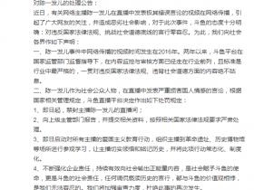 【蜗牛扑克】斗鱼:禁封陈一发儿直播间 向上级部门提交其资料