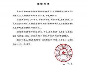 【蜗牛扑克】王宝强成老赖?律师发声明否认:部分人员借题发挥