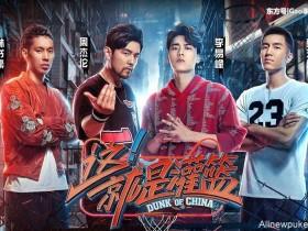 【蜗牛扑克】李易峰综艺首秀来啦,周杰伦终于能一展篮球梦,你们猜谁是冠军?
