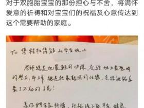 【蜗牛扑克】范玮琪陈建州援助患病双胞胎:希望孩子渡过难关