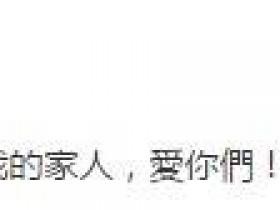 【蜗牛扑克】林瑞阳被传出轨,张庭霸气回应:现场的都是我的妹妹们!