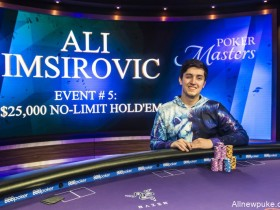 【蜗牛扑克】Ali Imsirovic赢得扑克大师赛第五项赛事冠军!