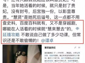 【蜗牛扑克】于正发微博diss如懿传?网友打脸:五十步笑百步!