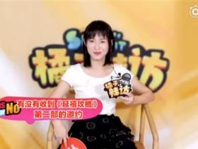 【蜗牛扑克】尔晴居然还要演《延禧2》,苏青的回应太可怕