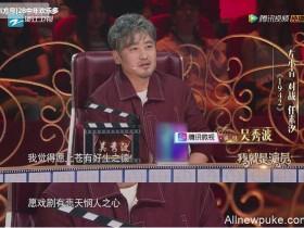 【蜗牛扑克】吴秀波的点评的确有争议,但为表演而执拗本身就很燃啊